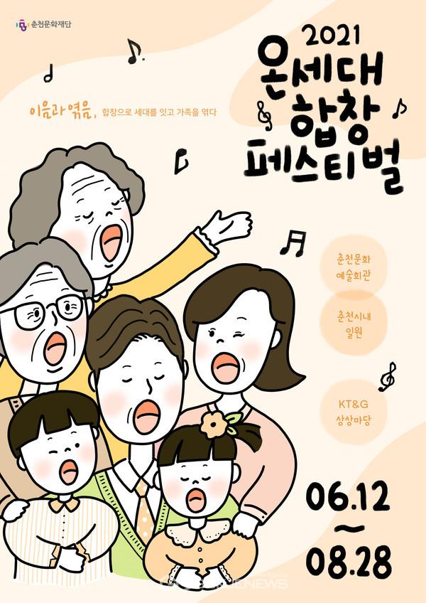 춘천문화재단 온 세대 합창 페스티벌 홍보 포스터. 제공=춘천시