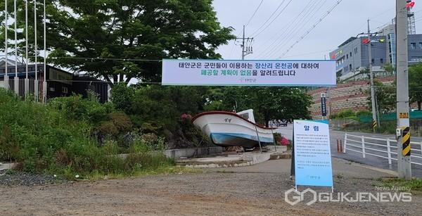 충남 태안군 상하수도센터가 10일 온천공 인근에 설치한 현수막과 입간판. (사진 = 최병민 기자)