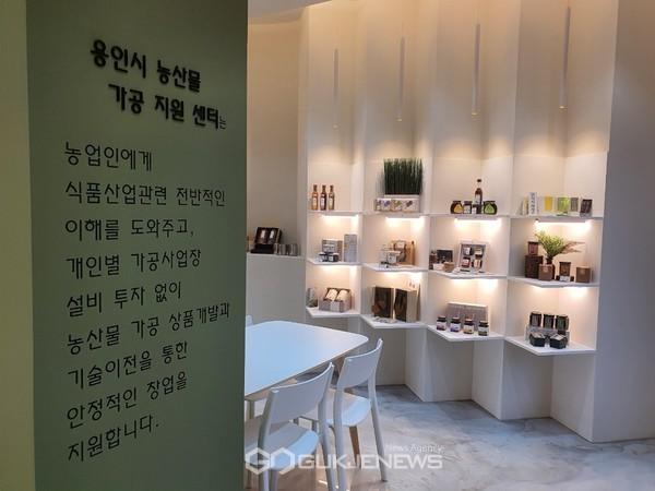 용인시 농산물 가공지원센터 전시장 모습(사진=용인시)
