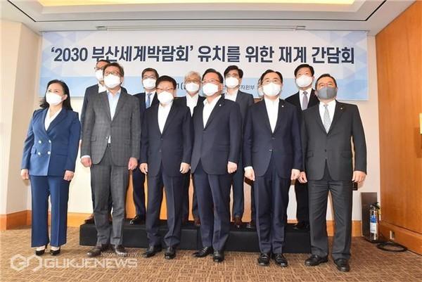 '2030 부산세계박람회' 유치를 위한 재계 간담회 기념촬영 모습/제갱=부산시