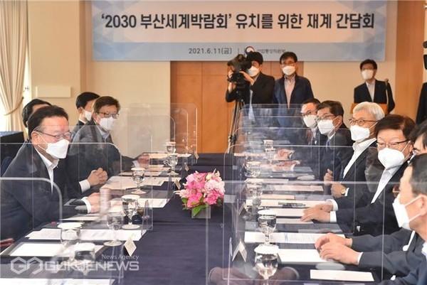 '2030 부산세계박람회' 유치를 위한 재계 간담회 기념촬영 모습/제공=부산시