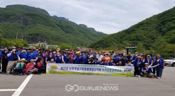 바르게살기운동 봉화군협의회, 환경정화