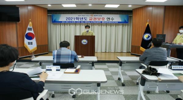 봉화교육지원청, 2021 교권보호 연수 실시