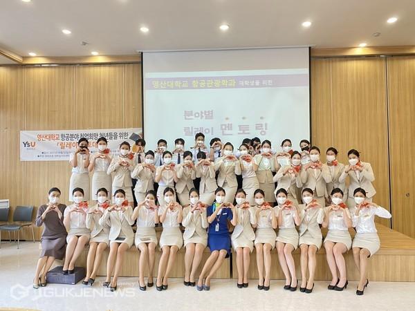 와이즈유가 지난 2일 항공 산업 분야 취업희망자를 대상으로 '릴레이 멘토데이'를 개최한 가운데, 참석한 학생들이 기념촬영을 하고 있다/제공=영산대