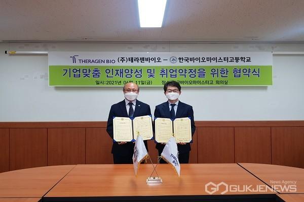 좌측부터 류영목 교장, 황태순 ㈜테라젠바이오 대표이사.(제공=충북교육청)