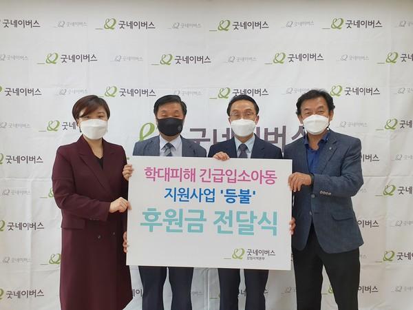 <사진제공=굿네이버스강원지역본부>