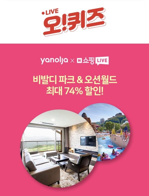 야놀자 비발디파크·오션월드 오퀴즈 오후 8시 30분 정답공개