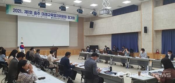 제1회 충주미래교육협치위원회 정기회 개최 모습(사진=충주교육청)