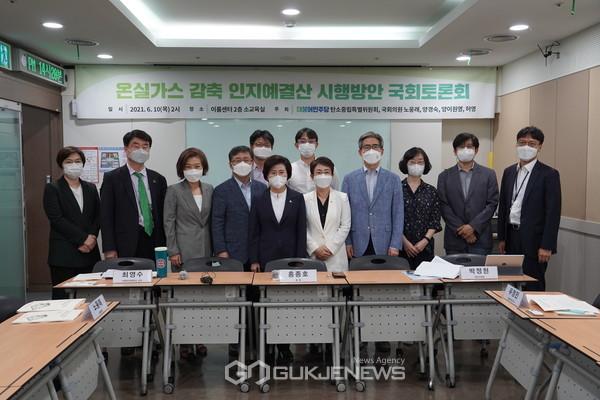 민주당 탄소중립특위 온실가스감축인지 예·결산제 토론회