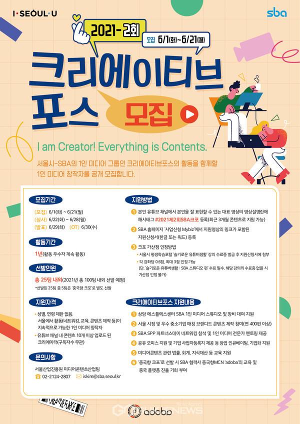 [포스터] 2021-2회 크포 모집