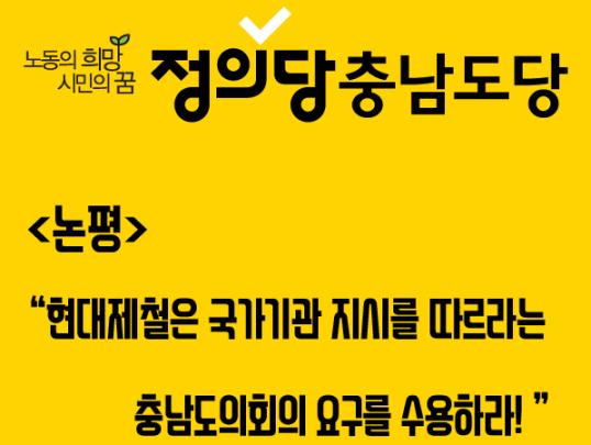 정의당 충남도당 논평 포스터