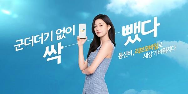 (사진제공=KB국민은행) KB국민은행, 김도연과 함께한 리브모바일 광고 영상