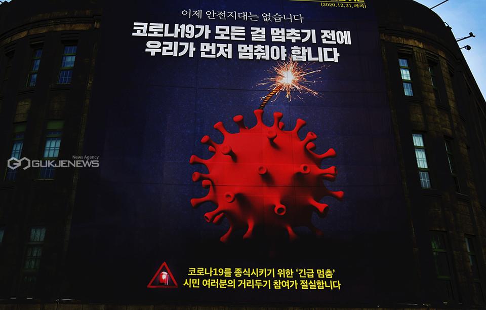 (사진=안희영 기자) 서울시 서울도서관 외벽에 부착된 홍보물