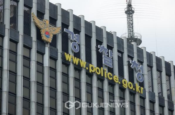 경찰청 본관 전경 (국제뉴스/DB)
