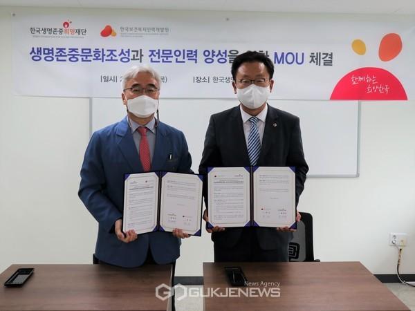 황태연 생명존중희망재단 이사장(좌), 허선 한국보건복지인력개발원장(우)