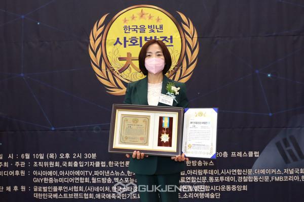 서초구의회 김안숙 의장, 2021년 한국을 빛낸 사회발전 대상 수상