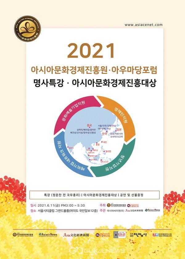 '제27회 아시아 문화경제인 교류의 밤' 특별행사 포스터