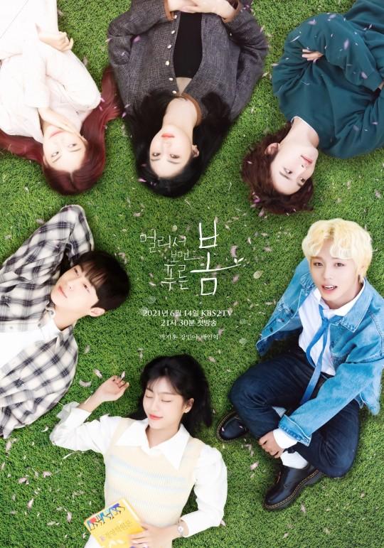 '멀리서 보면 푸른 봄' 줄거리·원작·웹툰·인물관계도·몇부작·등장인물 화제(사진=KBS2)