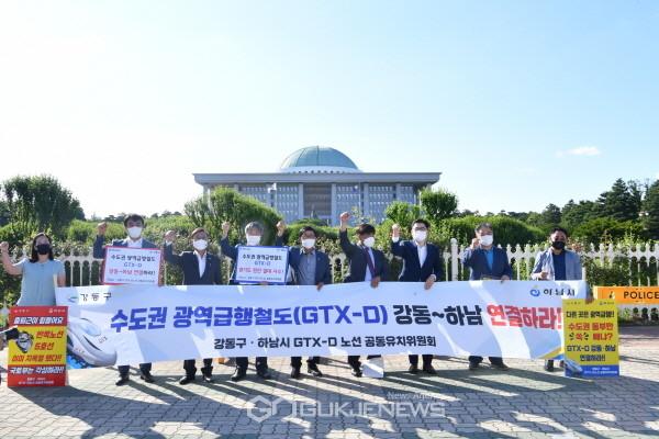 김상호하남시장,GTX-D노선김포-하남원안반영'강력촉구'(사진=하남시)