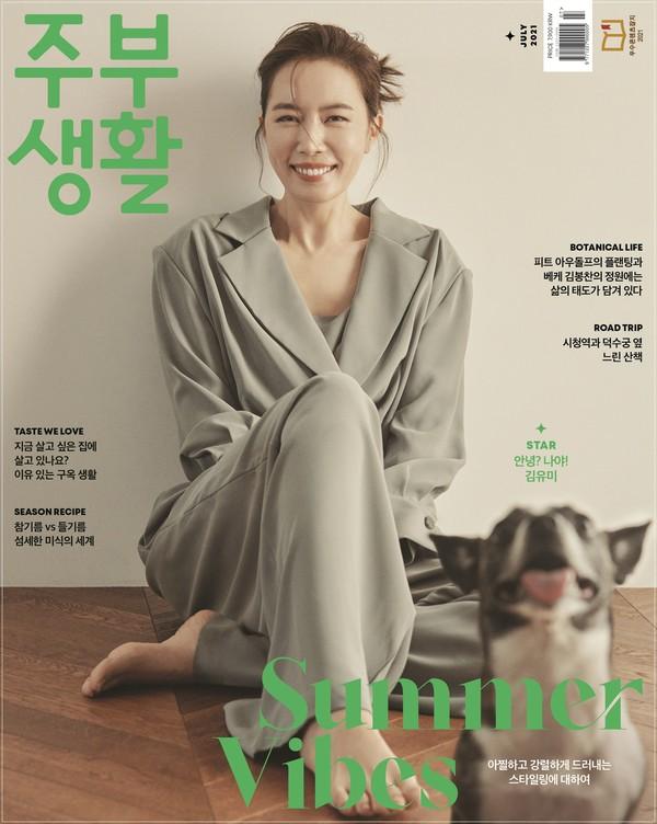김유미, 주부생활 커버 장식..내추럴 감성 돋보인 화보 눈길
