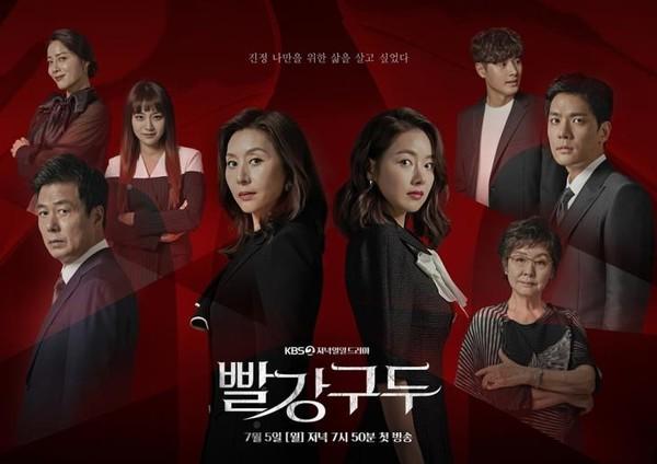 빨강 구두 인물관계도·등장인물·줄거리·몇부작 한 눈에(사진=KBS2)