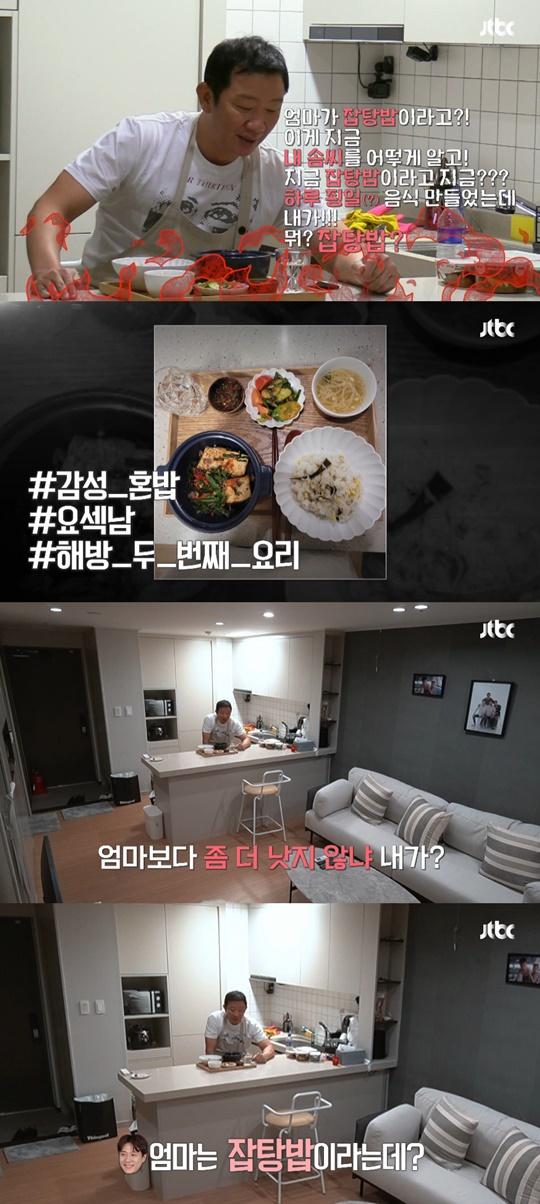 '해방타운' 허재 혼밥에 아내 이미수