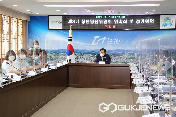 옥천군청년발전위원회 정기회의 모습.(제공=옥천군청)