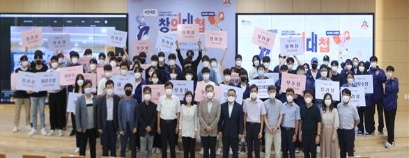 (사진=원광대학교) 창의대첩 수상자들 모습