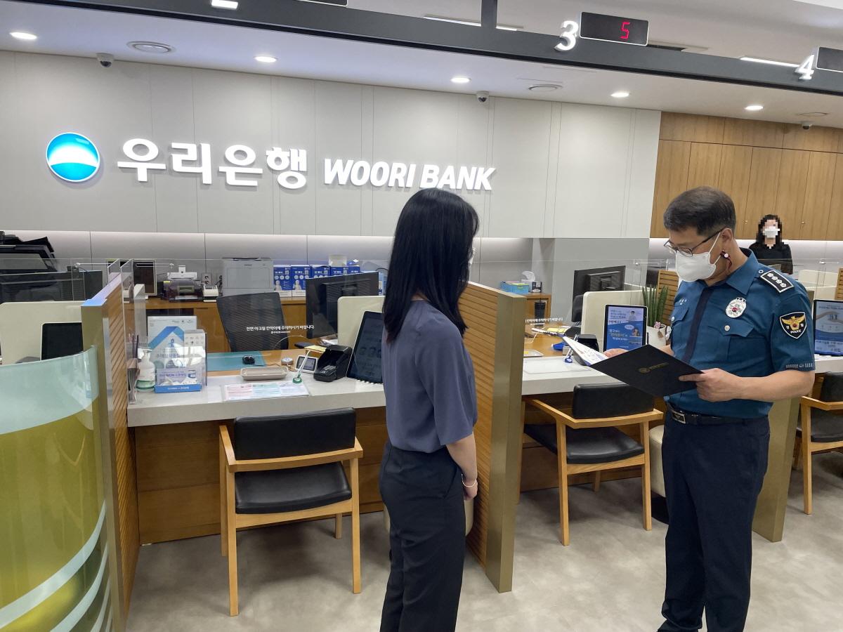 이동기 대전둔산경찰서장이7일 오전보이스피싱 피해를 예방한 우리은행에 방문해A 계장에게 신고보상금과 감사장을 수여하고 있다.