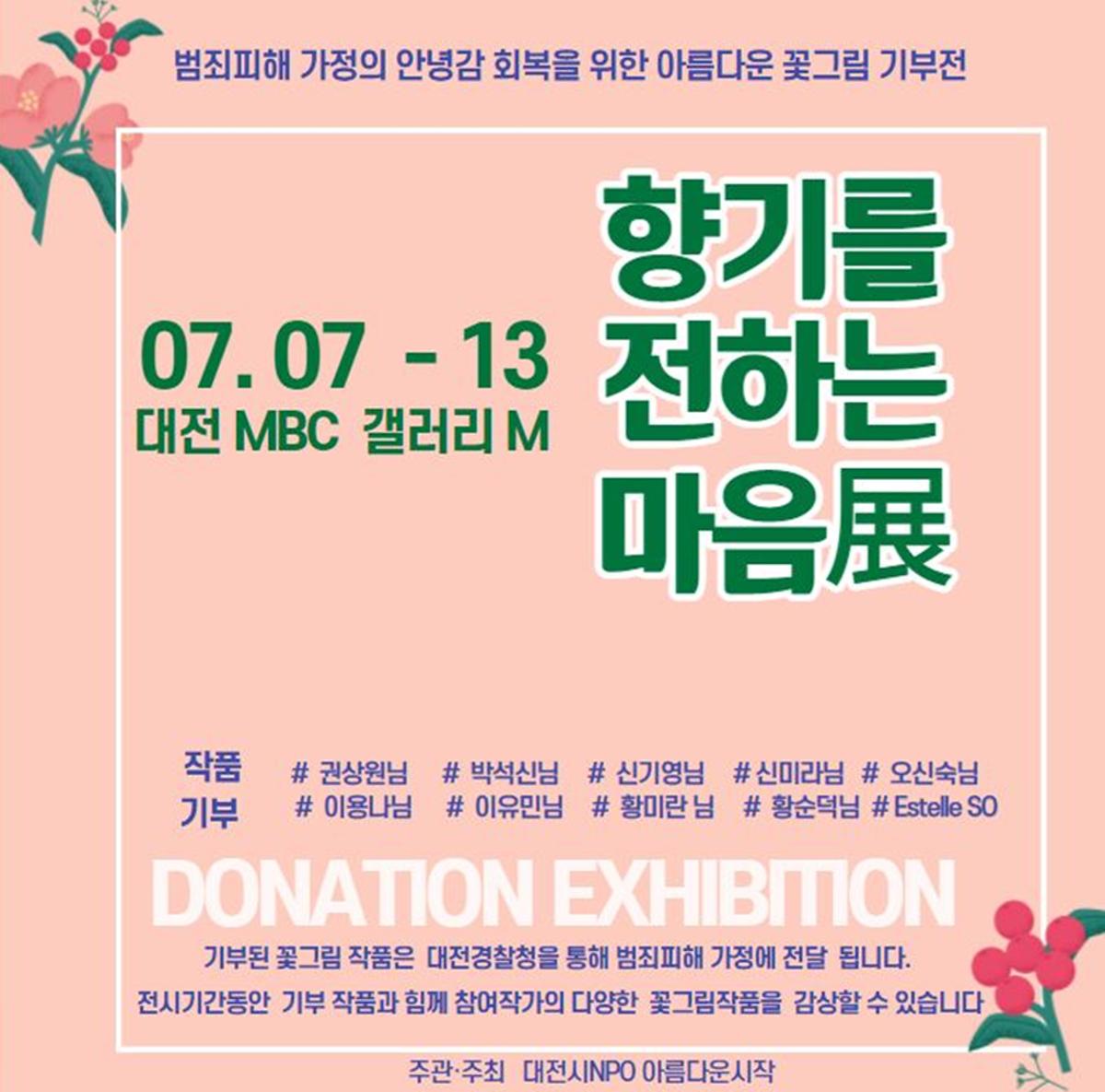 '향기를 전하는 마음展' 홍보 포스터