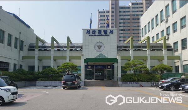 충남 서산경찰서 전경. (자료사진 = 최병민 기자)