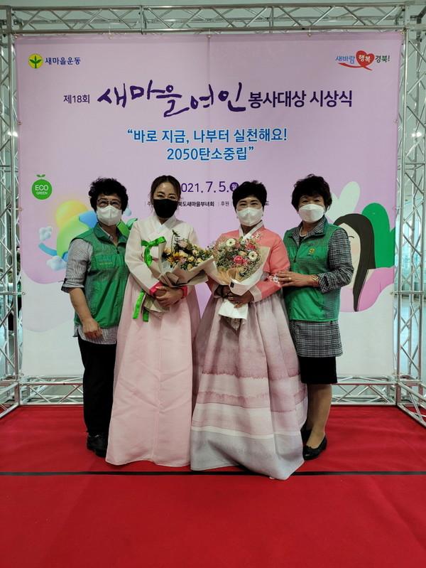 제18회경상북도새마을여인봉사대상시상식에서포항시부녀새마을회수상자들이기념사진을찍고있다.(사진=포항시새마을회)