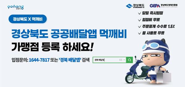경북형배달앱홍보이미지(사진=포항시)