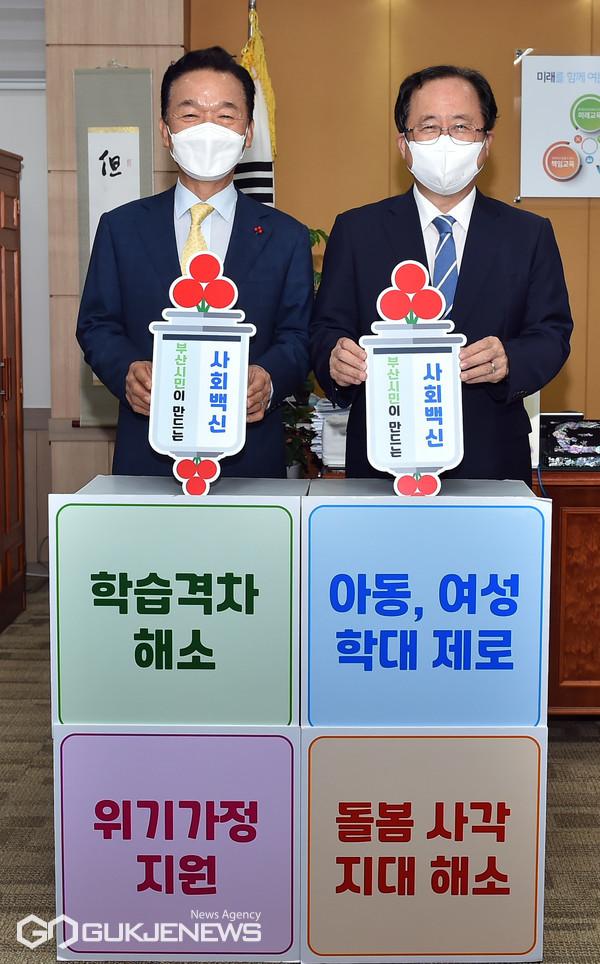 김석준 교육감 '우리부산 사회백신 나눔캠페인' 참여 모습/제공=부산교육청