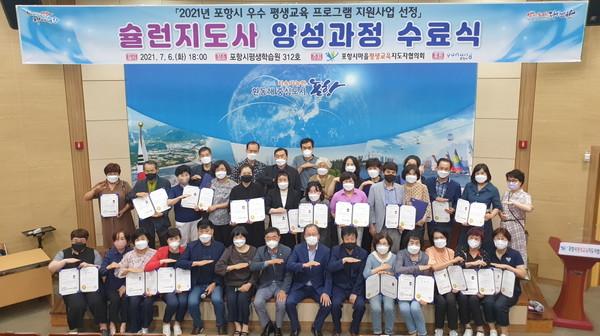 지난6일뱃머리평생학습원소강당에서열린'2021년장애인평생교육을위한슐런지도자양성과정'수료생들이기념촬영을하고있다.(사진=포항시평생학습원)