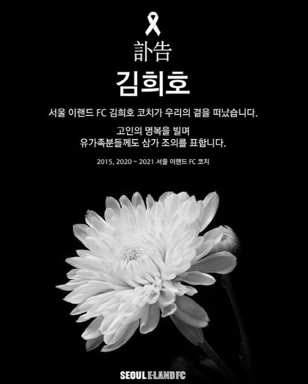 김희호 코치 별세, 서울 이랜드 애도[속보](사진=서울 이랜드)