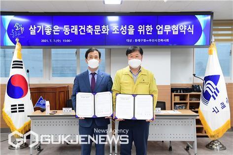 '살기좋은 동래건축문화 조성 업무협약' 체결 모습/제공=동래구청