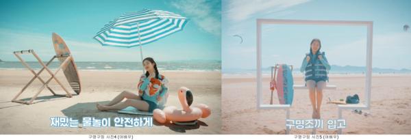 구명조끼 입기 운동 '구명구띵 캠페인' 모습/제공=남해해경청