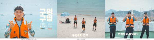 대국민 구명조끼 입기 운동 '구명구띵 캠페인' 모습