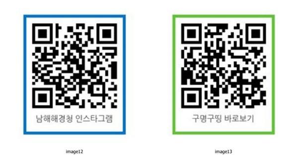 남해해경찰청 SNS 바로가기 / '구명구띵' 영상 바로 보기