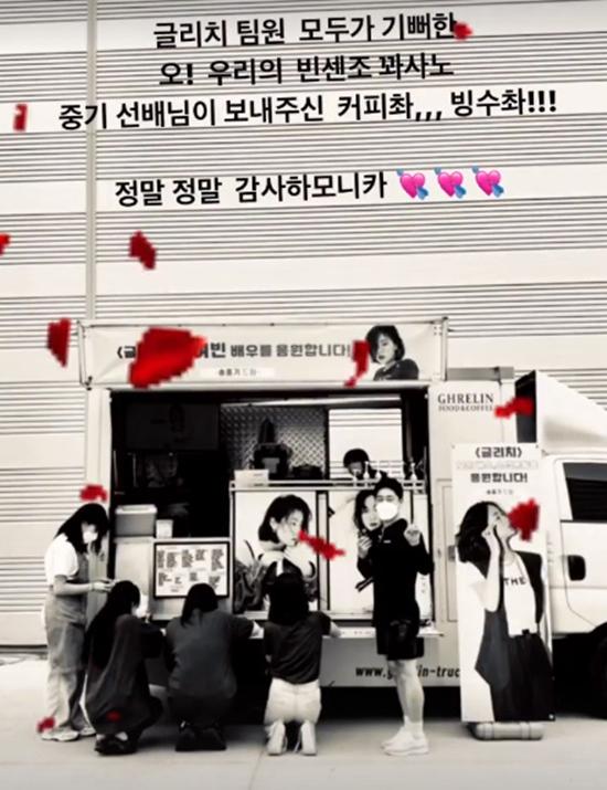 전여빈, 송중기 커피차 인증샷 '눈길'(사진=전여빈 SNS)
