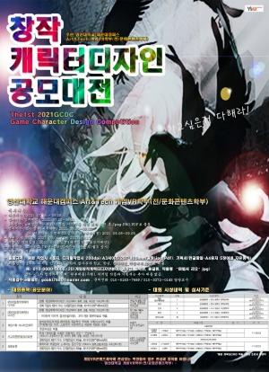 와이즈유 게임VR학부 '제1회 창작캐릭터디자인 공모대전' 포스터