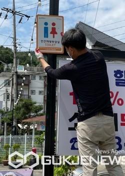 동두천시, 민간 개방화장실 9개소 지정·운영.(사진제공.동두천시)