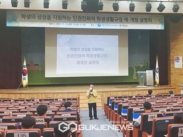 청사 대강당에서 열린 '학생 성장을 지원하는 인권친화적 학생생활규정 제개정' 설명회