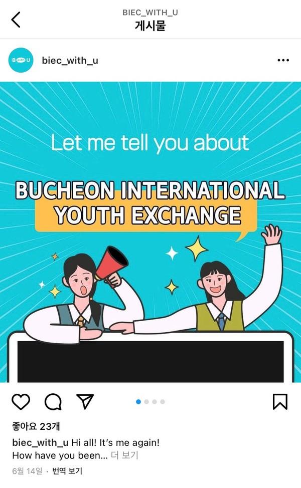 부천 국제교류 인스타그램 포스터