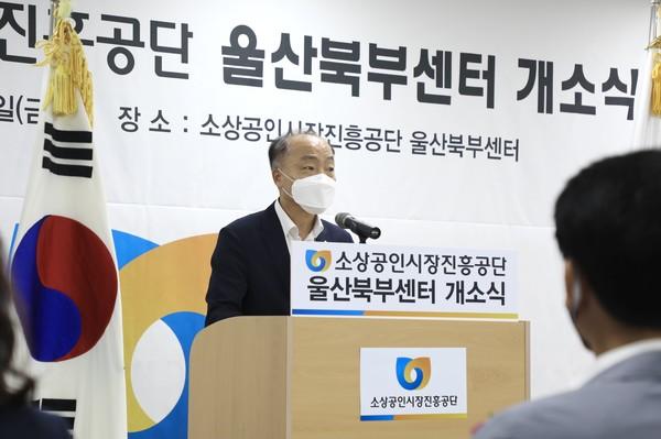 (사진제공 = 소진공) 소진공 울산북부센터 개소식에서 조봉환 이사장 인사하고 있다.