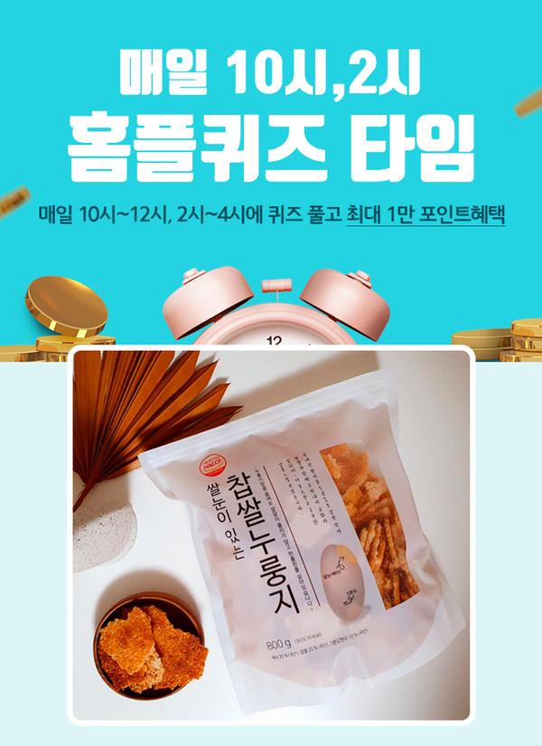 '찹쌀 누룽지' 마이홈플러스퀴즈 정답 공개