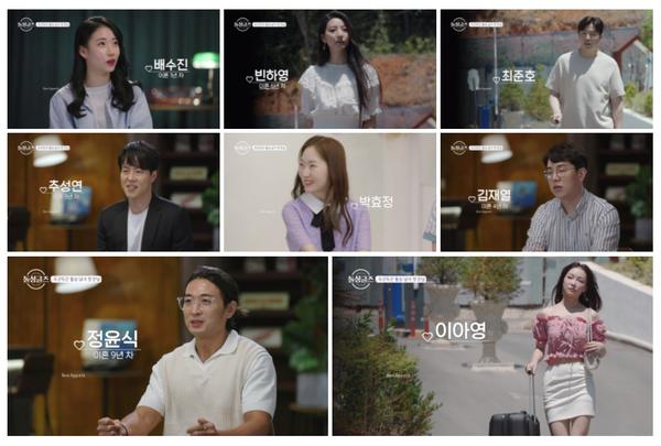 돌싱글즈 재방송, 배수진·빈하영·최준호·이아영·추성연 촬영지부터 직업 화제(사진=MBN)
