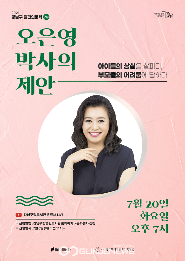 '국민육아멘토' 오은영 박사와 인문학 강연 홍보 포스터. 사진=강남구청