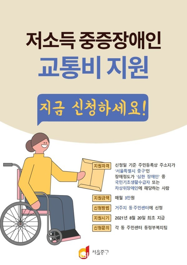 저소득 중증장애인 교통비 지원 안내문. 사진=중구청